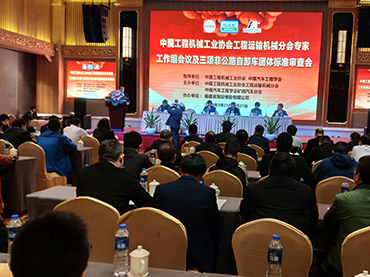 Congratulate China OTR Trucks Group Standards Censor Meeting Held Successfully at Xianyou