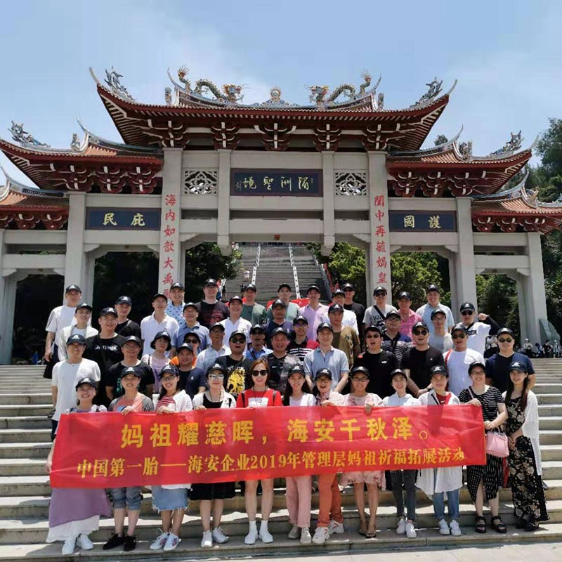 Haian Staffs Go to Meizhou Mazu for 2019 Outreach Activities